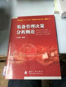 装备管理决策分析概论