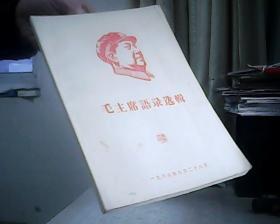 毛主席语录选辑