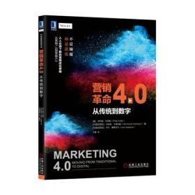 营销革命4.0 从传统到数字科特勒营销系列丛书数字化转型战略战术策略营销在数字经济中应用互联网网络营销    9787111585992