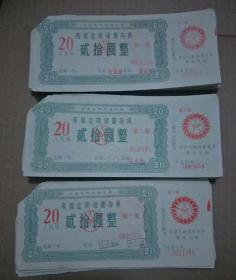 金融证券 云南省邮政储汇局有奖定期储存单 ( 边角剪过 166张合售 )
