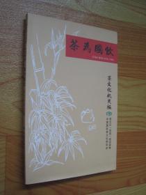 茶为国饮:茶文化机关版