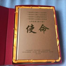 【纪念中国共产党成立八十周年】大型电视文献专题片--《使命》(光盘)【1921--2001】共8集一套 原精美包装盒