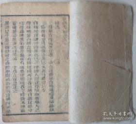 【清刊本】《宦乡要则》卷三1册