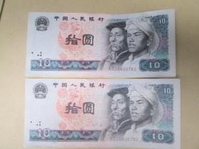 钱币:老版钱币:80年版10元纸币,二张连号:尾号:20782等:纸币