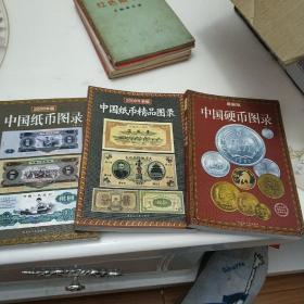 2008年版中国纸币精品图录/中国纸币图录,最新版中国硬币图录共三本