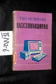 TRS-80微型计算机BASIC2语言与磁盘操作系统.. 林卓然 编