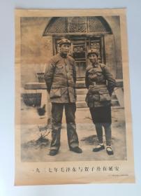 紅色收藏       一九三七年毛澤東與賀子珍在延安像       一九五一年新華社攝影  北京圖書館收藏。珍貴的歷史照片!