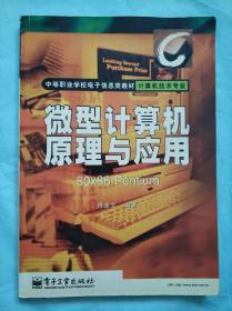 微型计算机原理与应用 80X86-Pentium