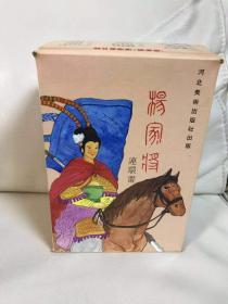 杨家将 连环画 全21册 有函套 河北美术出版社 三联书店发行