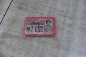 1989年12月 北京电汽车月票:郊区职工(有月票函套  有描述有清晰书影供参考)