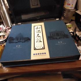 和谐友谊:邮票上的中国【邮票珍藏纪念,盒装,精装邮册共计82枚邮票】