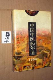 1996 中国中医药年鉴【精装】