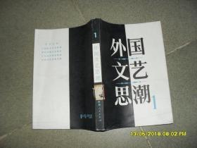 外国文艺思潮 1(85品大32开馆藏封面及前几页有折痕1982年1版1印8000册361页创刊号)42891