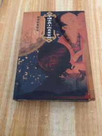 中国古典小说名著 初刻拍案惊奇