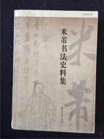 米芾书法史料集 上海书画出版社