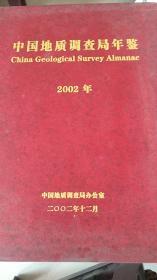 中国地质调查局年鉴2002