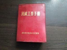 民政工作手册(软精装,64开,文革印刷品)