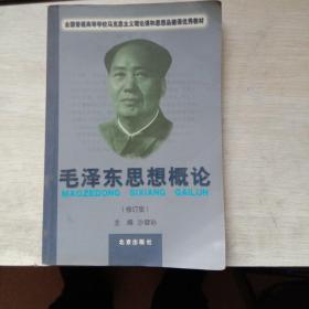 毛泽东思想概论(修订版)