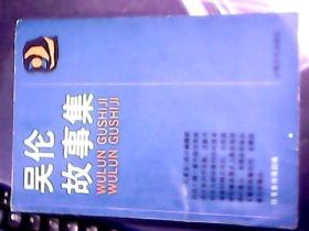 吴伦故事集(519页,1989年1版1印仅印2500册) (私藏品较好)