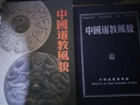 中国道教风貌(8开,精装+盒装)