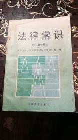 法律常识   初中第一册