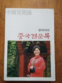 韩语书 韩文原版7