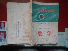 文革出版物 河南省初中试用课本 数学 第一册 上册