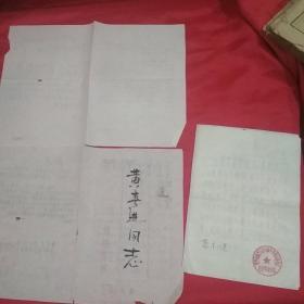 黄利健1969成绩表,思想学习情况报告表,家庭报告书,