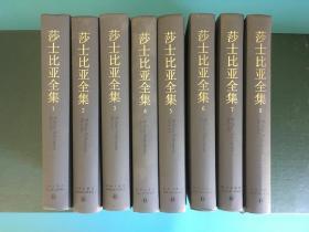 莎士比亚全集(全8卷)精装