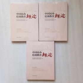 中国民办培训教育概论(全新未拆封、当天发货)