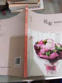 《日本花艺名师的人气学堂:花束包装技法》