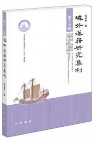 域外汉籍研究集刊:第十七辑