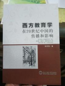 西方教育学在20世纪中国的传播和影响