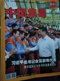 中国禁毒创刊号