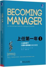上任第一年1 从业务骨干到团队管理者的成功转型原书第2版 企业管理 运营管理 项目管理 管理类书籍   9787111524458