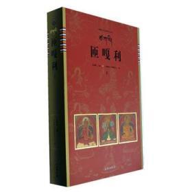 唐卡艺术系列丛书——匝嘎利(全2册)(唐卡)