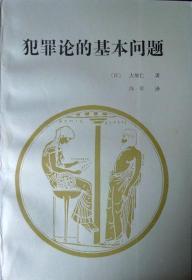 犯罪论的基本问题(日本法学家大塚仁法学名著)(1993年一版一印,自藏品相近十品)
