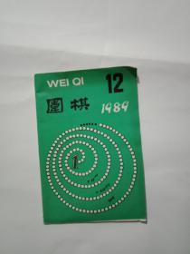 围棋(1989.12)