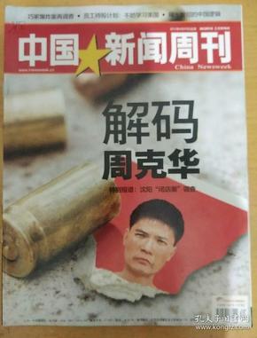 中国新闻周刊2012_30  解码周克华