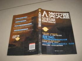 全档案丛书:人类灾难全档案   BD  7894