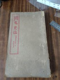 周易史论 阳谷孔广海仙洲著 民国二十一年上海明善书局发行 线装一册全。开本尺寸:15.0 *25.5厘米