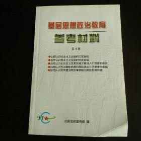基层思想政治教育参考材料(第4辑)