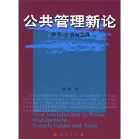 公共管理新论:体系、价值与工具