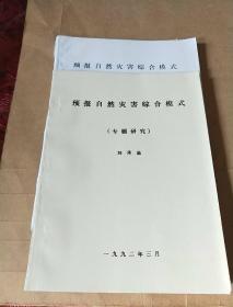 预报自然灾害综合模式专题研究 油印本(两册合售)