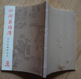 水浒英雄传(108将)范祚信剪纸艺术2002上海浦励信息广告有限公司编制64开本8品相封底有点污渍(x1)