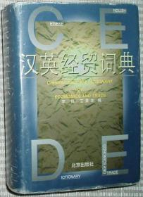 汉英经贸词典(精)