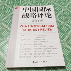 中国国际战略评论2015