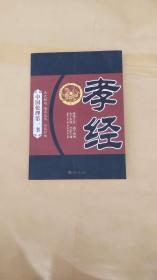 中国伦理第一书:孝经