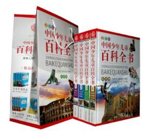 《中国少年儿童百科全书》彩图版 16开全4卷   9E16d