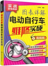 图表详解电动自行车维修实战电瓶车维修技术书 电动摩托车维修书籍教材书  9787122311719